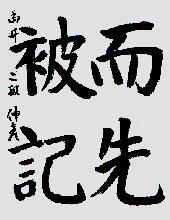 sasakishodogakuin125001.jpg